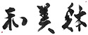 和美躰(わびたい)Wabitai