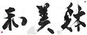 麻布十番の整体・鍼灸・マッサージ 和美躰(わびたい)Wabitai