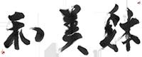 和美躰(わびたい)
